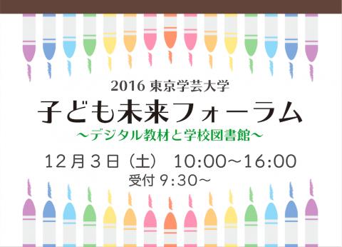 2016東京学芸大学子ども未来フォーラム 12月3日(金)開催