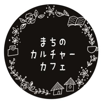 まちのカルチャーカフェのロゴ