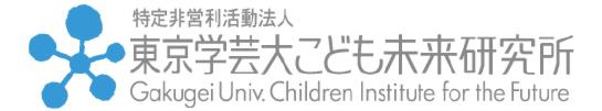特定非営利活動法人 東京学芸大こども未来研究所