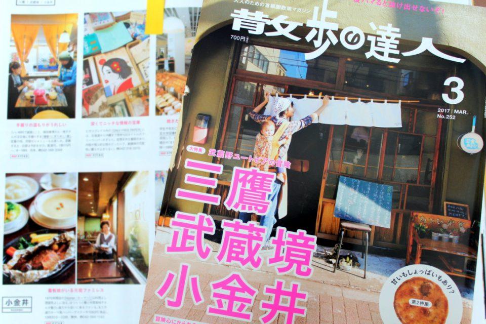 「散歩の達人」3月号に掲載されました!