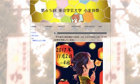 11月2日(木)~11月4日(土)第65回小金井祭が開催!