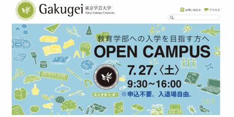 東京学芸大学オープンキャンパス2019開催!