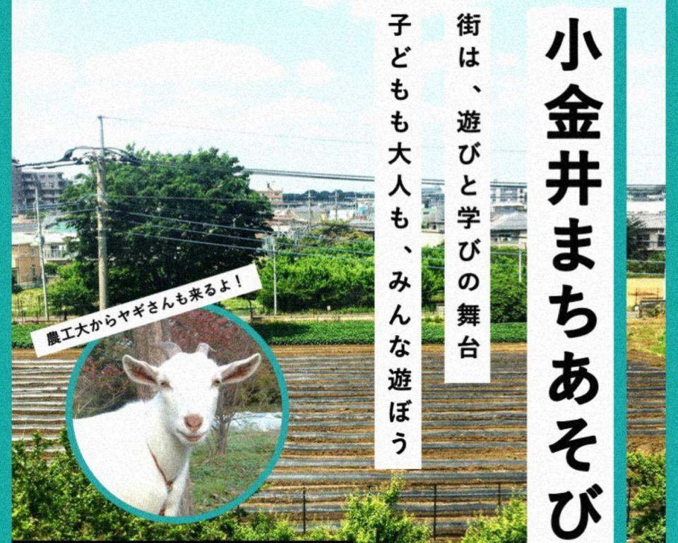 まちのカルチャーカフェ「小金井まちあそび」7月20日開催