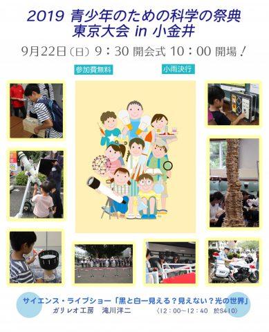2019「青少年のための科学の祭典」東京大会 in 小金井 開催!