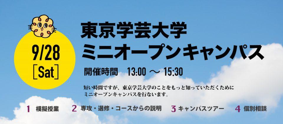 東京学芸大学ミニオープンキャンパス2019開催!