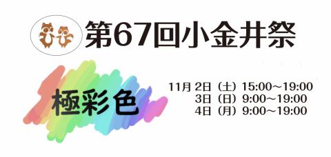 第67回小金井祭 開催!(11月2日〜4日)