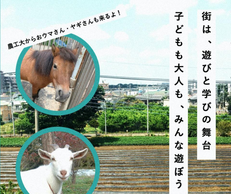 【延期】まちのカルチャーカフェ「小金井まちあそび 第2回」3月15日開催